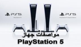 بلاي ستيشن 5 : سعر ومواصفات PlayStation 5 والفرق بين PS5 و PS4 و XBox X