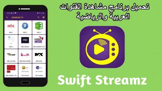 تحميل برنامج مشاهدة القنوات العربية Swift Streamz 2021 والرياضية للاندرويد