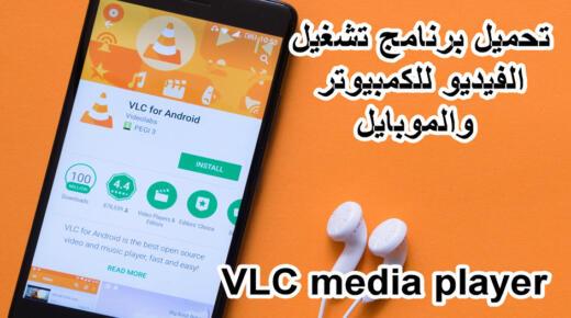 تحميل برنامج VLC media player 2021 للكمبيوتر 32 بت و64 بت والموبايل