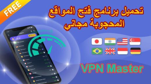 ماستر VPN : تحميل برنامج VPN Master 2021 للكمبيوتر والايفون والاندرويد