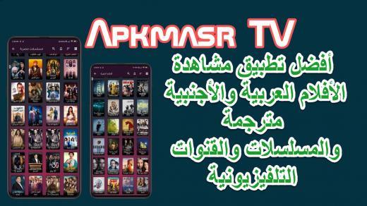 تحميل تطبيق apkmasr TV 2021 مشاهدة الأفلام والمسلسلات العربية والتركية