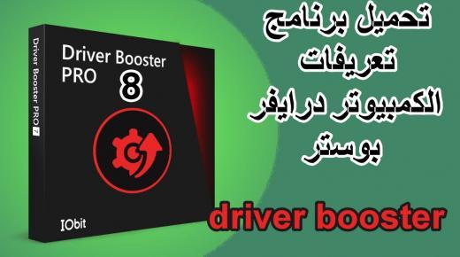درايفر بوستر : تحميل برنامج Driver Booster 8 برنامج تعريفات الكمبيوتر 2021