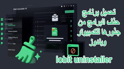 تحميل برنامج iobit uninstaller 10 حذف البرامج من حذورها للكمبيوتر 2021