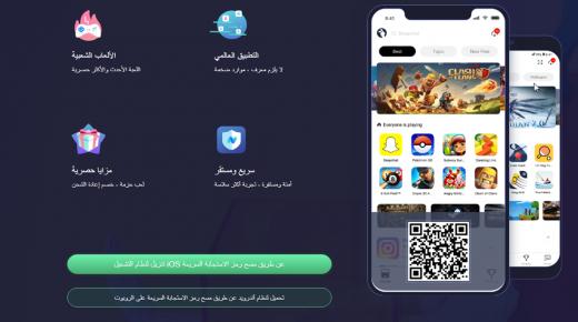 تنزيل متجر توتو اب للايفون iOS 15 و iOS 14 والاندرويد TutuApp 2021